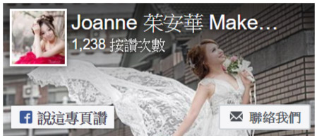 Joanne 茱安華 Make-Up Studio