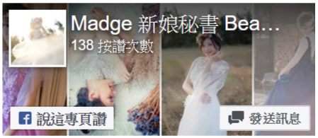 Madge 新娘秘書 Beauty Studio